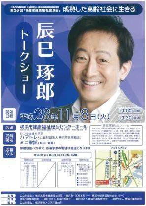 横浜桜木町で辰巳琢郎さんによるトークショー。第26回「高齢者健康福祉講演会」成熟した高齢社会に生きる