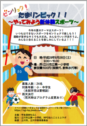 ゼンリョク!たまリンピック!! ~やってみよう新体験スポーツ~