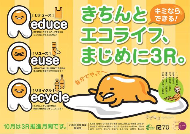 ごみ減量、資源化キャンペーンに参加しよう!横浜市内の各区会場で開催