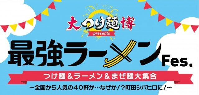 「大つけ麺博」がついに町田に上陸! 第1陣  ラーメン&つけ麺&まぜ麺の合計40店舗が大集結!