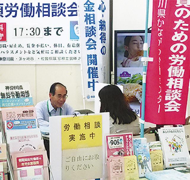 社労士による「街頭無料相談会」@辻堂駅北口自由通路