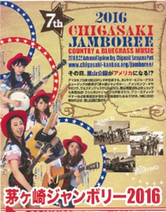 カントリー&ブルーグラスミュージックの祭典「茅ヶ崎ジャンボリー2016」。湘南の20バンドが茅ヶ崎里山公園に集結