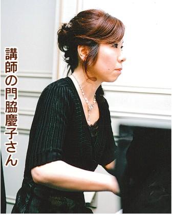 ヤマハの京浜楽器生田センターで無料体験『3ヶ月で1曲ピアノコース』!大人向け個人レッスン(川崎市多摩区)