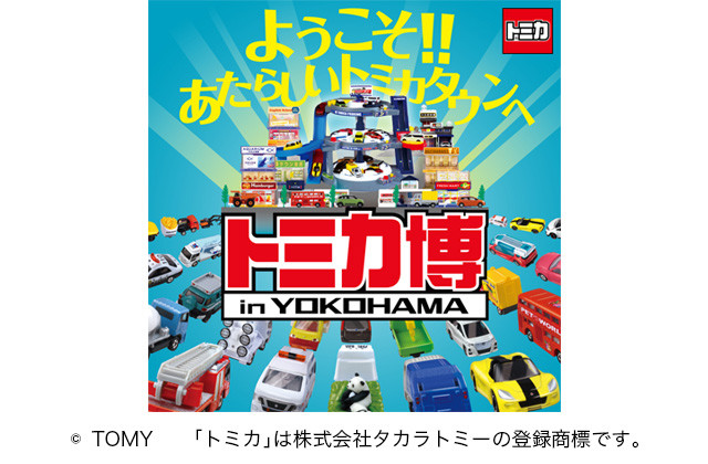 入場記念トミカはつなげて遊べる「TDM ツナグーン」!『トミカ博 in YOKOHAMA』8月10日~20日@パシフィコ横浜