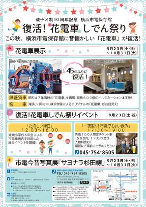 横浜市電保存館「磯子区制90周年記念 復活! 花電車しでん祭り」