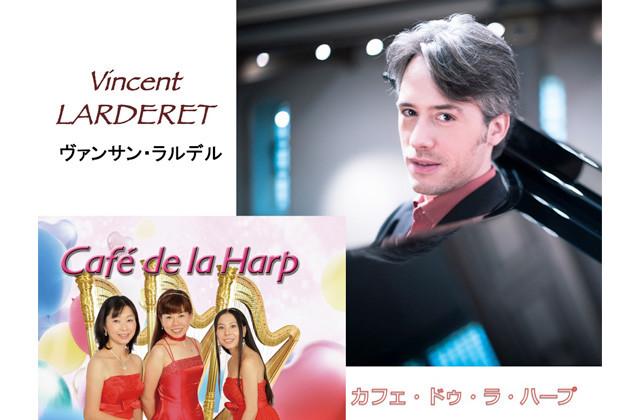 茅ヶ崎駅南口のホールで2つの秋コンサート 10/2グランドハープ、10/18ピアノリサイタル