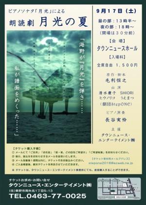 実話の特攻悲劇語る朗読劇「月光の夏」。秦野のタウンニュースホールで開催。