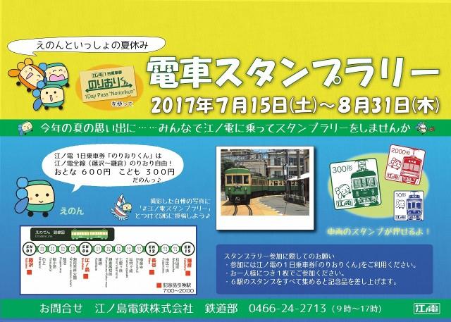 「えのん」といっしょの夏休み!江ノ電でスタンプラリー開催中