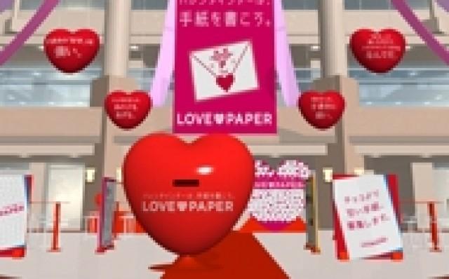 バレンタインデーは、手紙を書こう。―ラブレターコンテスト―