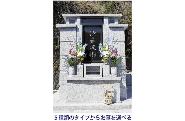 墓じまいにも対応 横浜の永代供養墓なら「円満寺 沙羅双樹の社」10月7日(土)に説明会