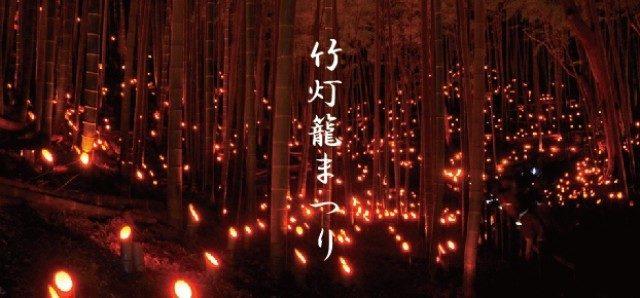 竹灯り 幽玄の美  ~かぐや姫の世界~