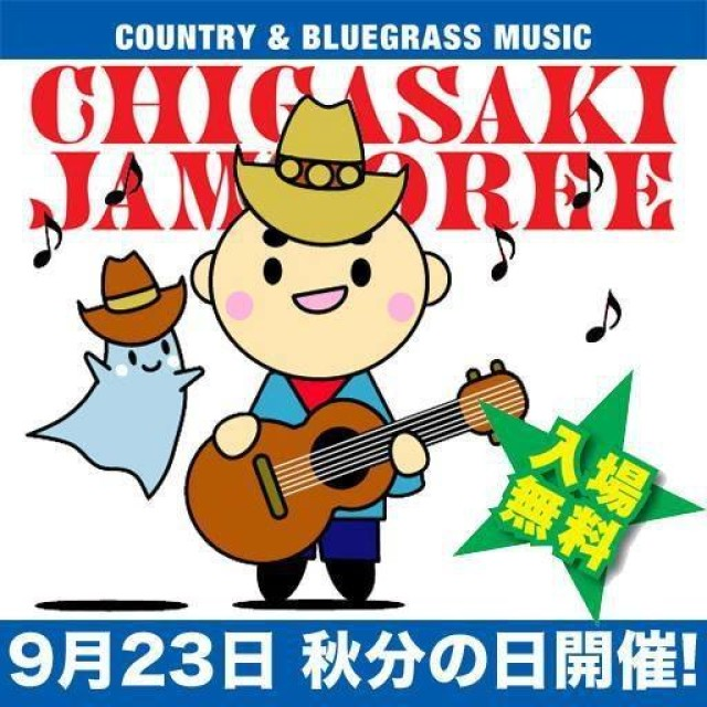 茅ヶ崎里山公園でフリーライブ「茅ヶ崎ジャンボリー2017」 カントリー&ブルーグラスミュージックの祭典!