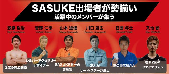 SASUKE出場者に運動の楽しさを学ぼう!小中学生向けアスレチックアドベンチャー教室(後援/厚木市教育委員会)
