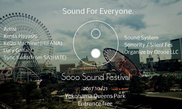 【誰でも聴こえる無料野外音楽フェス】Sooo Sound Festival