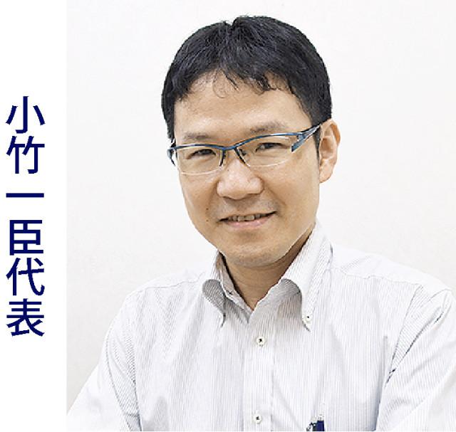 「いそご法務小竹行政書士事務所」10月末まで秋の無料相談会