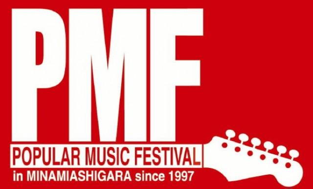 地元系音楽家の祭典 南足柄市ポピュラーミュージックフェスティバル