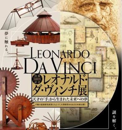 日本初公開の大型模型60余点がみられる!「レオナルド・ダ・ヴィンチ展」(そごう美術館)