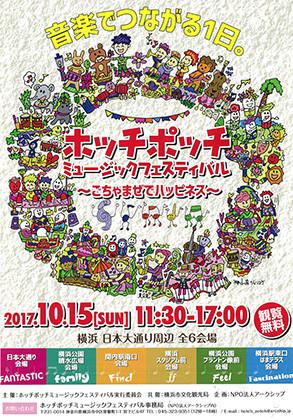 音楽でつながる1日 〜ホッチポッチミュージックフェスティバル〜