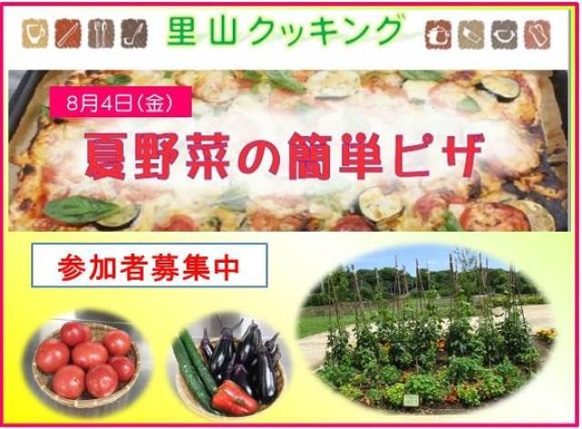 「夏野菜の簡単ピザ」を作ろう!8月4日(金)里山クッキング@茅ヶ崎里山公園