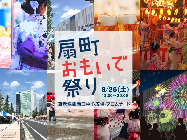 8月26日(土)海老名駅西口「扇町おもいで祭り」