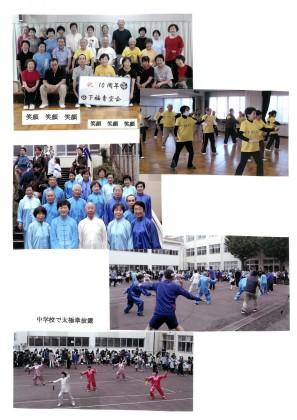 【大和市】太極拳の演舞披露も!赤い羽根共同募金運動オープニングセレモニー