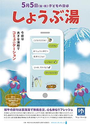 こどもの日は県内銭湯が「しょうぶ湯」&小学6年生まで無料に!神奈川県公衆浴場業生活衛生同業組合が企画