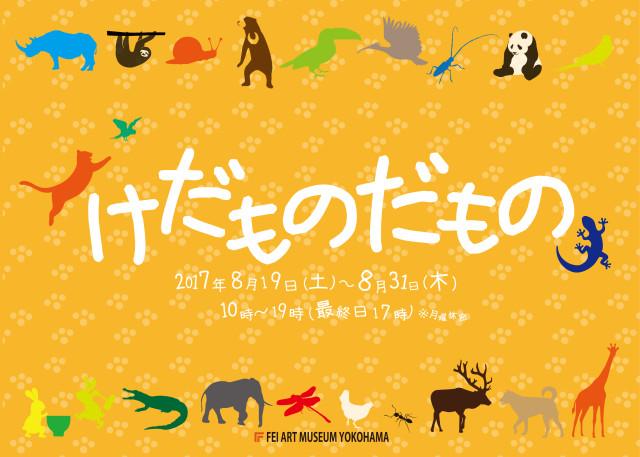 動物をさまざまなアート作品に「けだものだもの」展@フェイアートミュージアムヨコハマ(横浜市神奈川区)