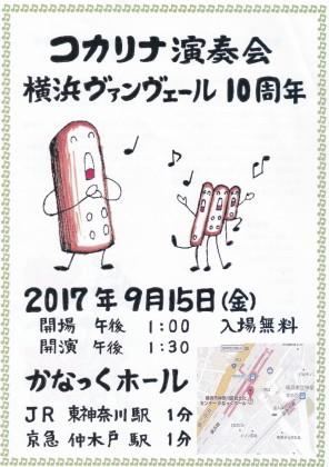 コカリナ演奏会 横浜ヴァンヴェール10周年コンサート