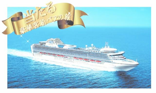 9月20日は横浜・スカイビルに注目!20周年記念で豪華客船クルーズのプレゼントも!