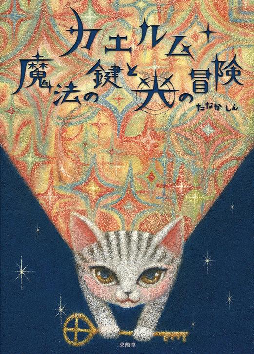 本はどうやってできてるの?親子で楽しめる「絵・本・展Vol.4」(横浜・鶴屋町)