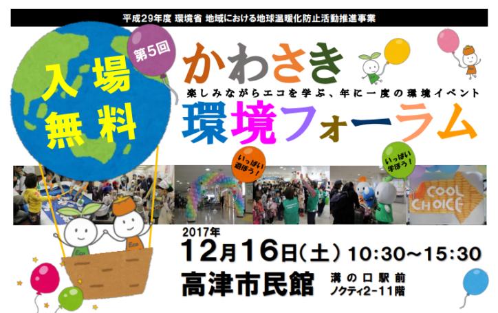 エコ体験イベント満載!「かわさき環境フォーラム」映画『0円キッチン』上映も@高津市民館