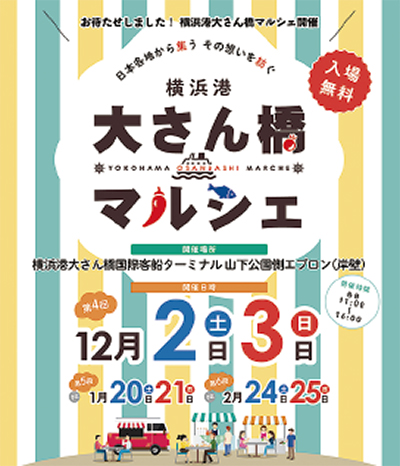 キッチンカー15台が出店!横浜港大さん橋マルシェで絶景&グルメ楽しもう