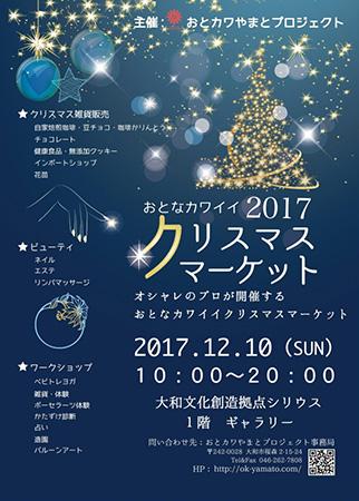 """""""おとなカワイイ""""クリスマスマーケット!12月10日大和・シリウスに初登場"""