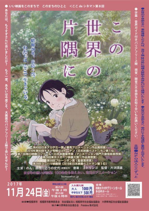 バリアフリー上映会『この世界の片隅に』@相模女子大学グリーンホール