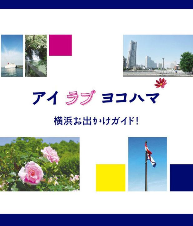 横浜を丸ごとご紹介 アイラブヨコハマ 〜もっと横浜を楽しもう〜