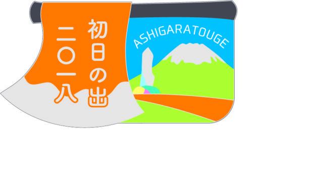 相模湾から昇る初日の出&白銀に輝く富士山見るなら足柄峠へ!甘酒無料サービスも