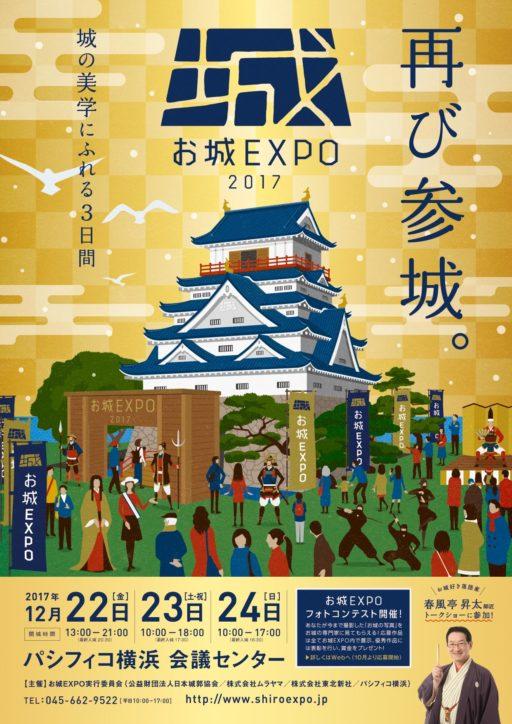 お城好き必見!『お城 EXPO 2017』パシフィコ横浜に参城