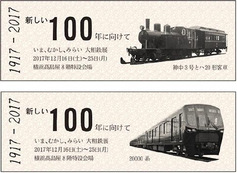 相鉄グループ100周年記念し初の展覧会「大相鉄展」@横浜高島屋