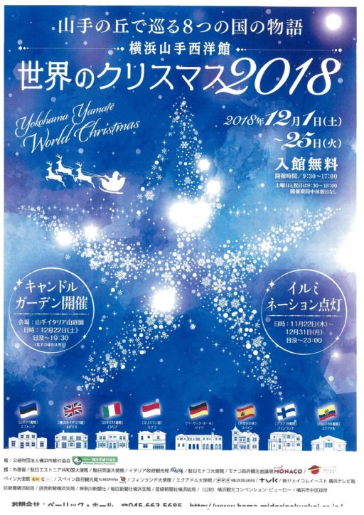 横浜山手西洋館で「世界のクリスマス2018」イルミネーション&キャンドルガーデン
