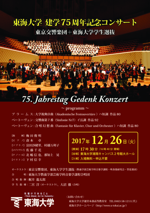 12月26日(火) 東海大学建学75周年記念コンサート開催!(湘南キャンパス)
