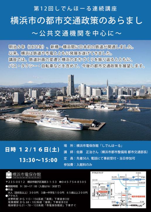 第12回しでんほーる連続講座『横浜市の都市交通政策のあらまし ~公共交通機関を中心に~』