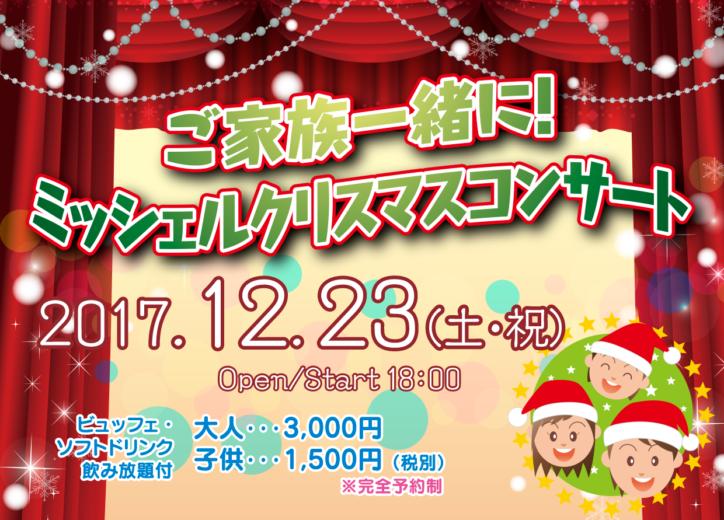 ブッフェ付き親子向けクリスマスコンサート@東海大学駅前「ライブレストランミッシェル」