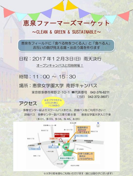 学生参加のこだわり市場!恵泉女学園大学「ファーマーズマーケット」(オープンキャンパス同時開催)