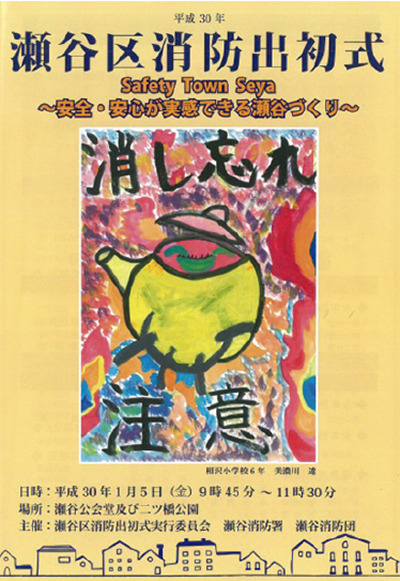 横浜・瀬谷区で消防出初式 ポスター描いた児童指揮に一斉放水