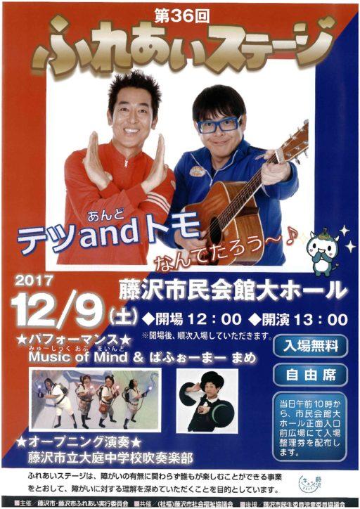 テツandトモがやってくる!藤沢市で「ふれあいステージ」【入場無料】