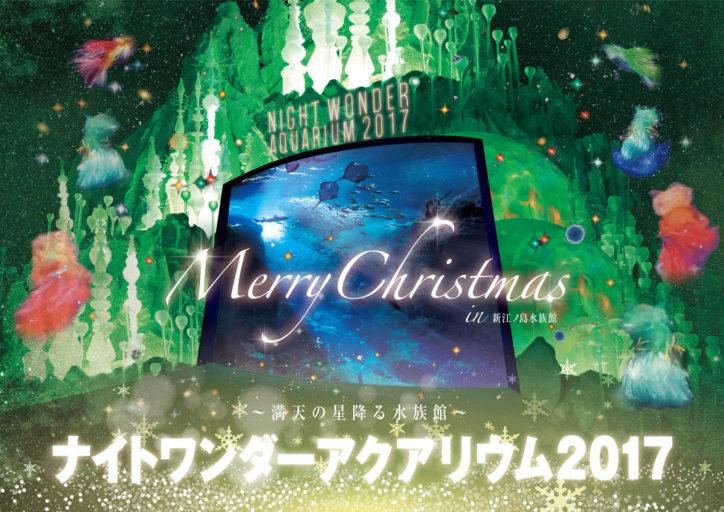 夜の新江ノ島水族館 クリスマスまで満天の星降る水族館に