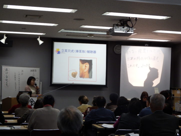 川崎で補聴器のメリット・デメリット学ぶ無料セミナー(川崎市麻生区)
