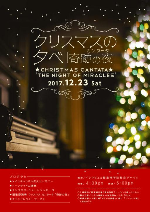 クリスマスの夕べ「奇跡の夜」 in インマヌエル聖宣神学院教会(横浜市緑区)