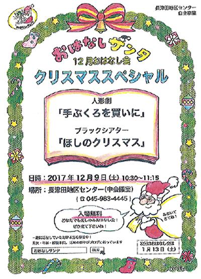 人形劇「手ぶくろを買いに」ほか!長津田でおはなし会