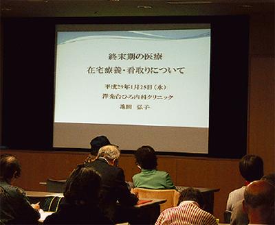 磯子区在宅医療講演会「最期まで家で過ごすための心得」